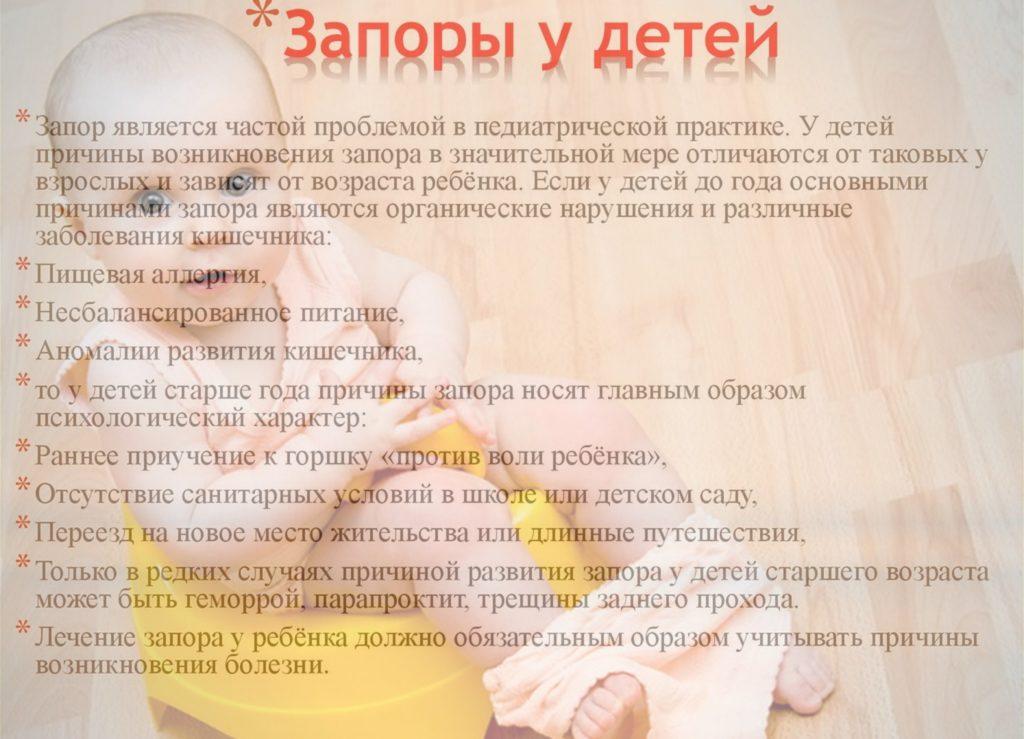 Если у ребенка запор как помочь в домашних условиях 157