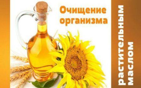Использование подсолнечного масла от запоров вред польза