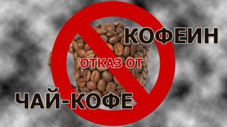Запрет на черный чай