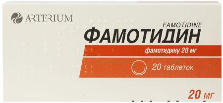 «Фамотидин»